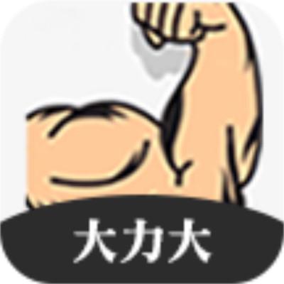 大力大app