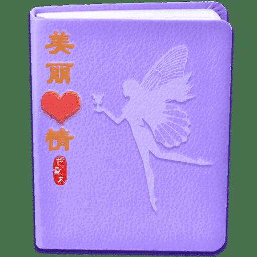 记事日记本app