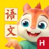 洪恩语文课appv1.0.1 最新版