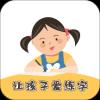 柔果AI练字v1.0.0 安卓版