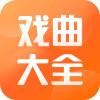 戏曲大全appv1.0.0 最新版