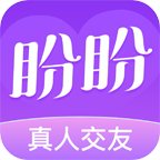 盼盼交友appv1.0.1 最新版