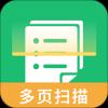 完美扫描仪appv2.0.0 最新版