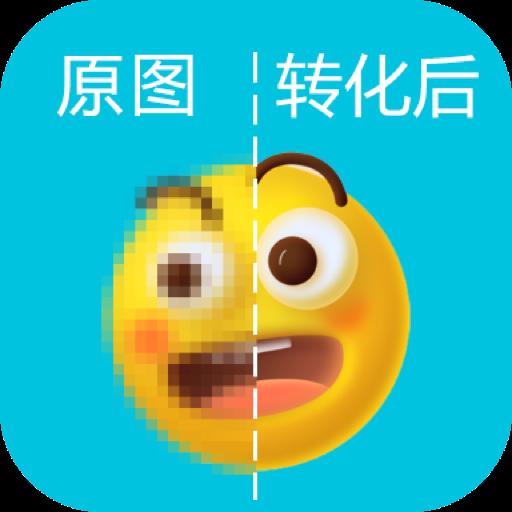 图片清晰放大appv1.0.0 最新版