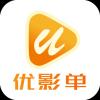 优影单appv1.1.1 最新版