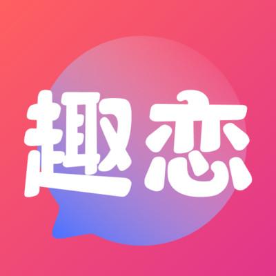 趣恋appv1.0.0 最新版