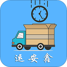 运安鑫appv1.0 最新版