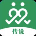 传说交友v1.0.9 最新版