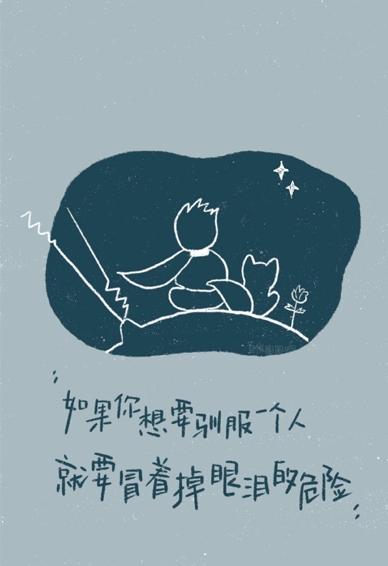 王子和玫瑰花治愈文字手机壁纸 想要驯服一个人就要冒着掉眼泪的风险