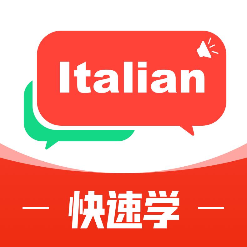意大利语词典安卓版v1.0.0 手机版