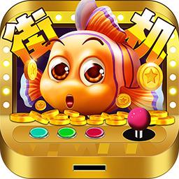 街机海王捕鱼最新手机版下载v2.0.0 手机版
