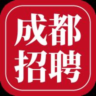 成都招聘网appv1.1 手机版