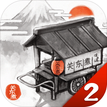 关东煮店故事2v2.1.0 中文版