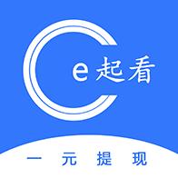 e起看appv1.0.01 最新版