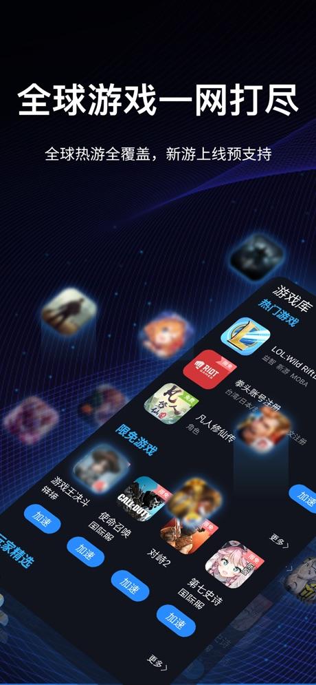 海豚手游加速器IOS手机版v3.4.0326 最新版