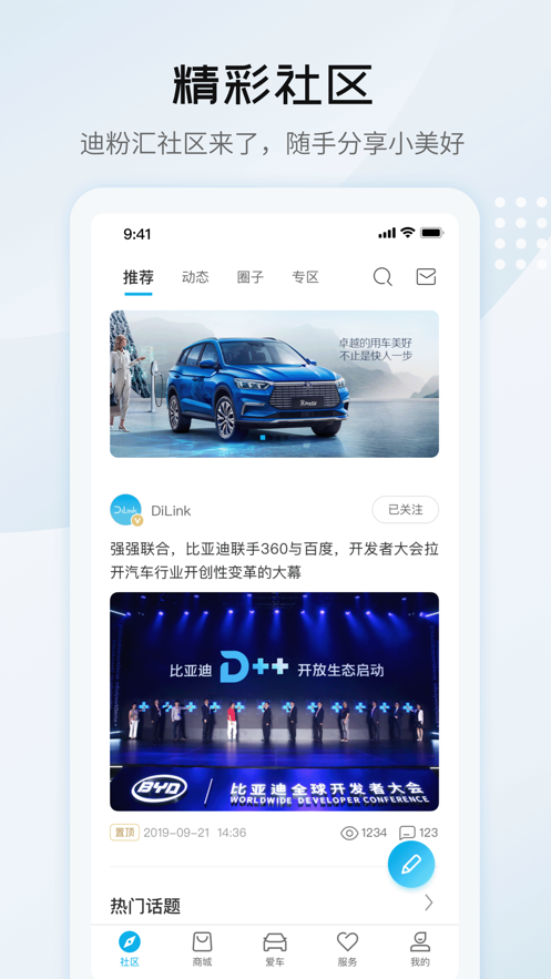 比亚迪汽车app苹果版v5.0.0 最新版