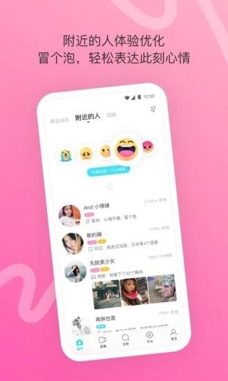 MOMO陌陌交友appv8.31.9 安卓最新版