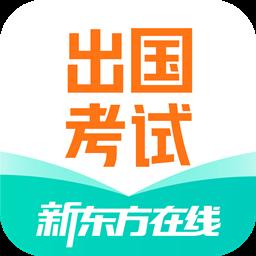 新东方出国考试mac版