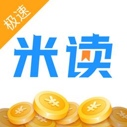 米读极速版appv1.51.0.0428.1200 最新版