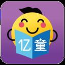 亿童悦读appv1.0 最新版