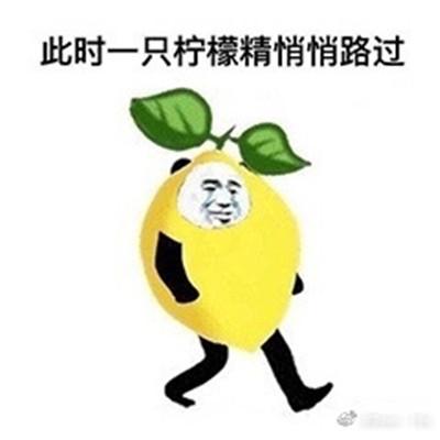 很酸的柠檬精表情包 一只柠檬精悄悄经过