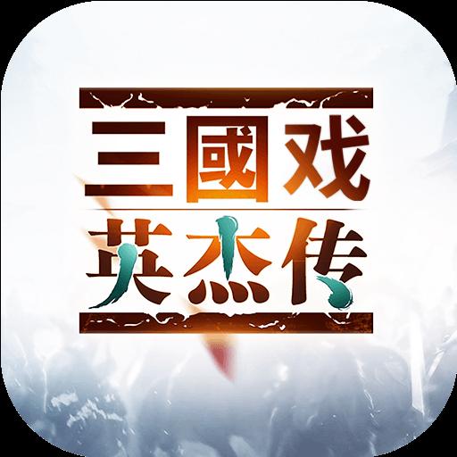 三国戏英杰传v3.57 安卓版