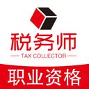 税务师职业资格丰题库v1.1.6 安卓版