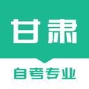 甘肃自考之家v1.0.0 最新版