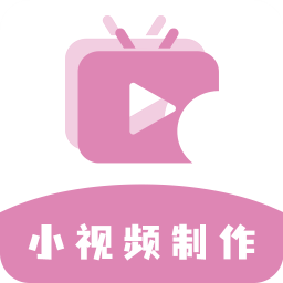 高坪小视频制作v1.0.1 官方版