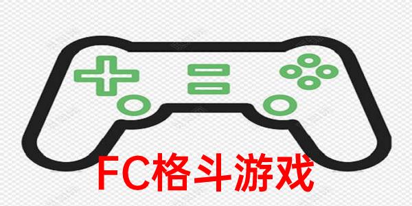 FC格斗游戏