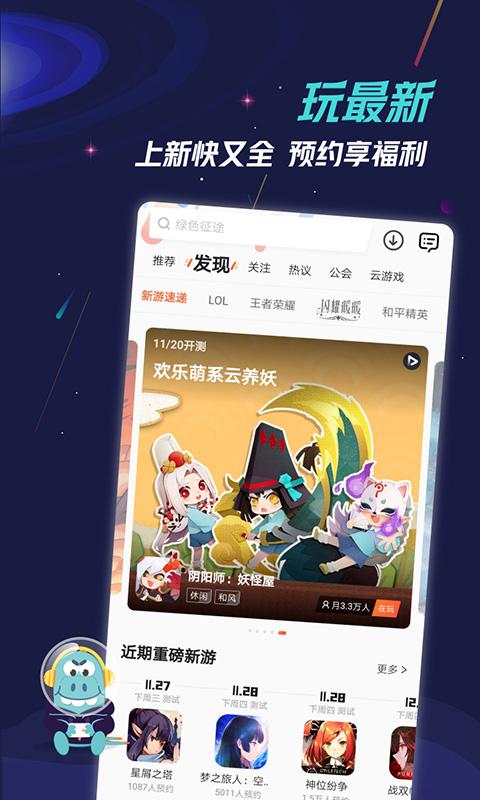 九游游戏中心下载手机版v7.4.4.0 安卓版