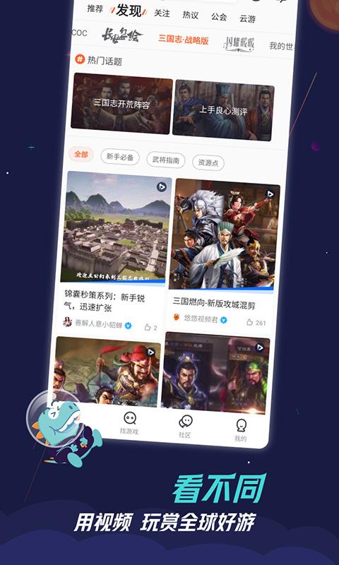九游游戏中心下载手机版v7.4.0.6 安卓版