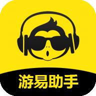 游易助手v3.0.21425 手机最新版
