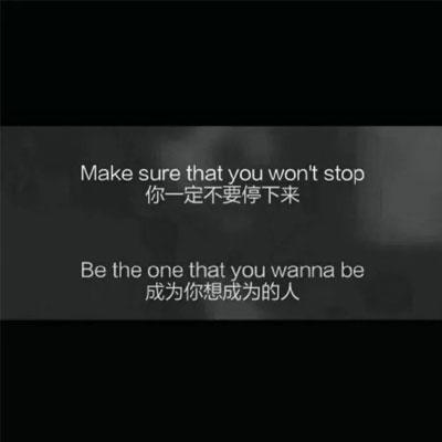高清朋友圈背景图高冷悲伤 你一定不要停下来成为你成为你想成为的人