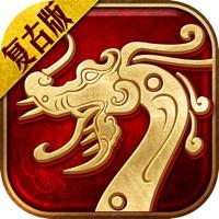 复古传世手游官方版iOSv3.2.3 正式版