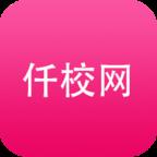 仟校商城appv2.1.12 最新版