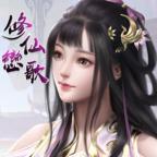 修仙恋歌v1.0.3 安卓版