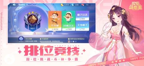 腾讯欢乐斗地主苹果客户端v7.102.001 iPhone/iPad版