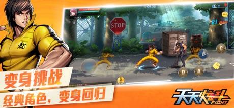 天天炫斗苹果版v1.47.525.1 iphone/ipad版