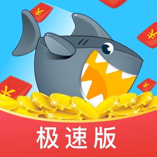 鲨鱼快抢极速版appv1.1.0 最新版