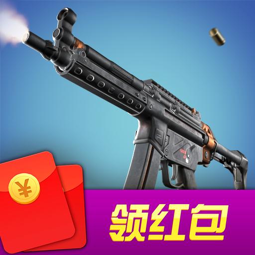 狙击时刻领红包版v1.2.0 最新版