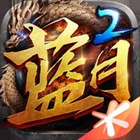 蓝月传奇2手游官方iOS版v2.1221.3040 正式版