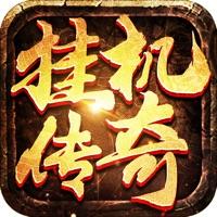 竖版挂机传奇手游iOS版v1.0 官方版