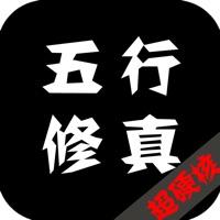 五行修真长生界游戏iOS版v1.0.20210128 官方版