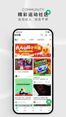 咕咚运动手机版v9.50.1 官方安卓版