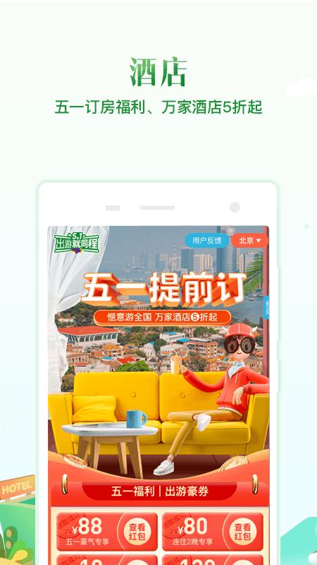 同程旅行手机客户端v10.1.5 官方安卓版