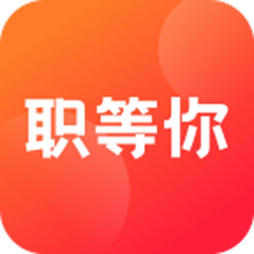 职等你appv1.0.0 最新版