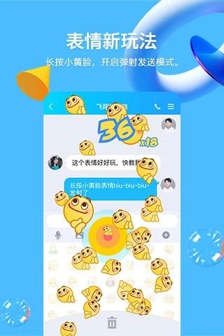手机QQ下载安装2021版v8.8.3 官方安卓版