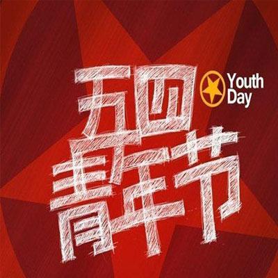 2021青年节励志图片大全 青春是为一生奠定基础的时期