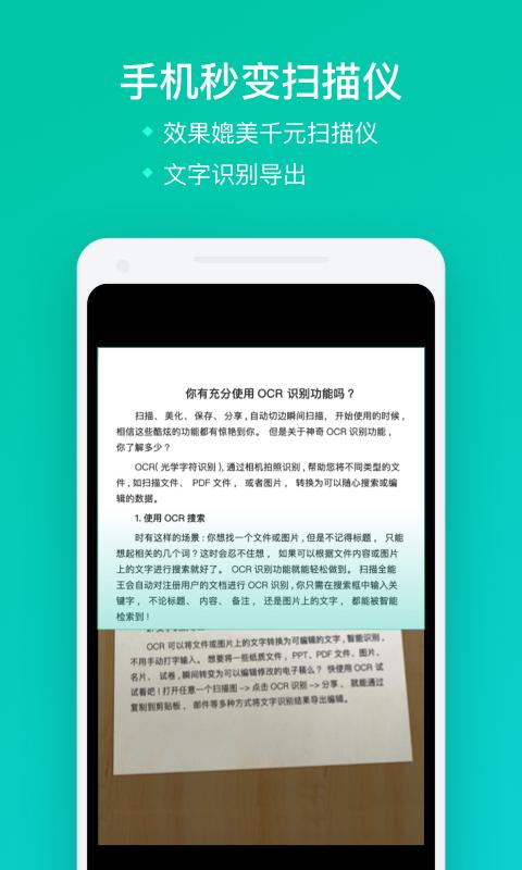 扫描全能王免费版下载v6.0.0.20210908 官方安卓版